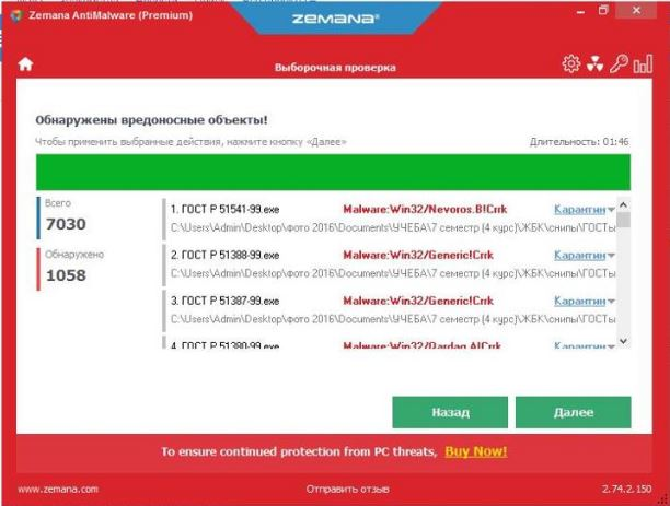 Zemana AntiMalware 3.1.495 Download Free